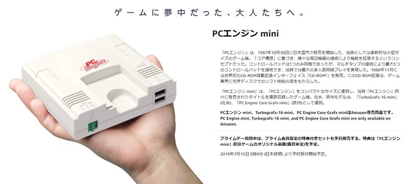 PCエンジン mini (Amazon専売)