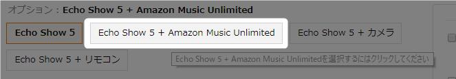 対象者はオプション欄に「+Amazon Music Unlimited」と表示される