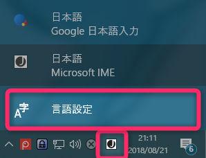 タスクバーのMicrosoft IMEのマークを左クリック