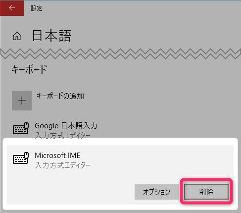 「日本語」画面の『Microsoft IME』>『削除』を順にクリック