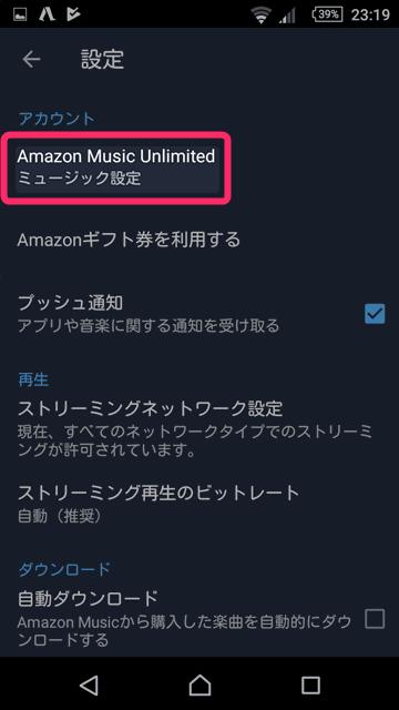 「アカウント」→「Amazon Music Unlimited」をタップ