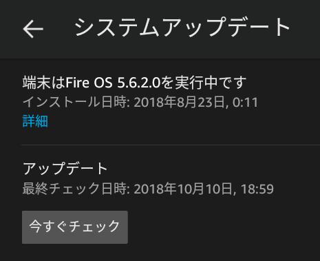 「端末はFire OS 5.x.x.xを実行中です」欄の値を確認