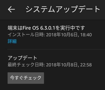 「端末はFire OS 6.x.x.xを実行中です」欄の値を確認