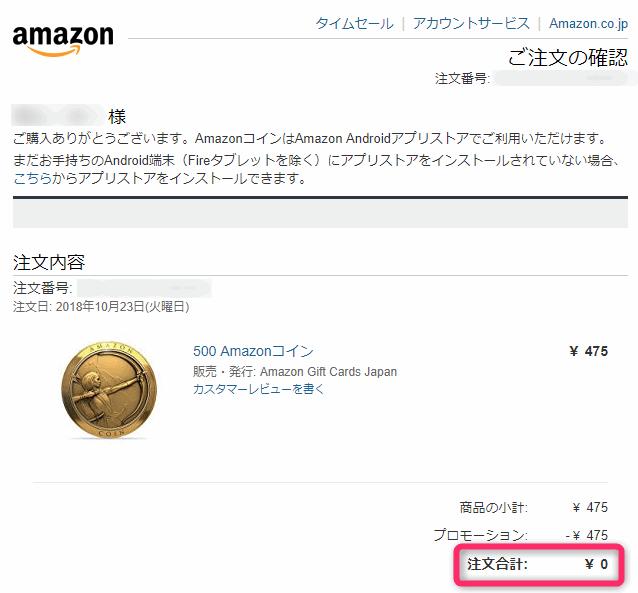 注文メールも来るが、金額はゼロ円