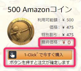 『1-Clickで今すぐ購入』ボタンを押す