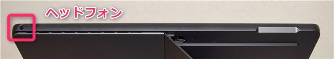 Surface Pro 6 本体左側面
