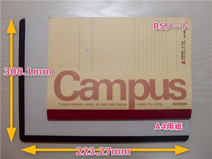 B5ノート、A4用紙との比較