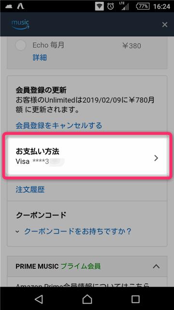 『会員登録の更新』欄にある『お支払い方法』をタップ