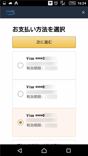 【お支払い方法を選択】画面で新カードを選択