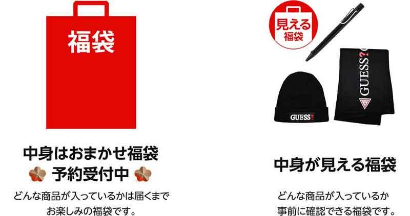 Amazon初売り2020 福袋