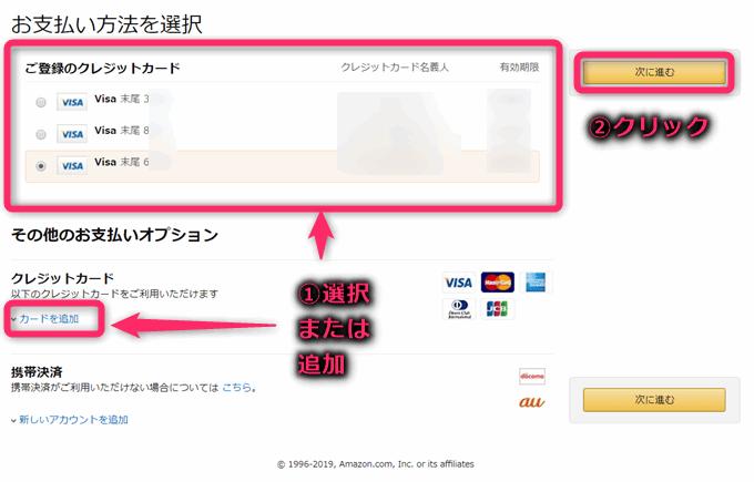 「ご登録のクレジットカード」欄から新しいカードを選択