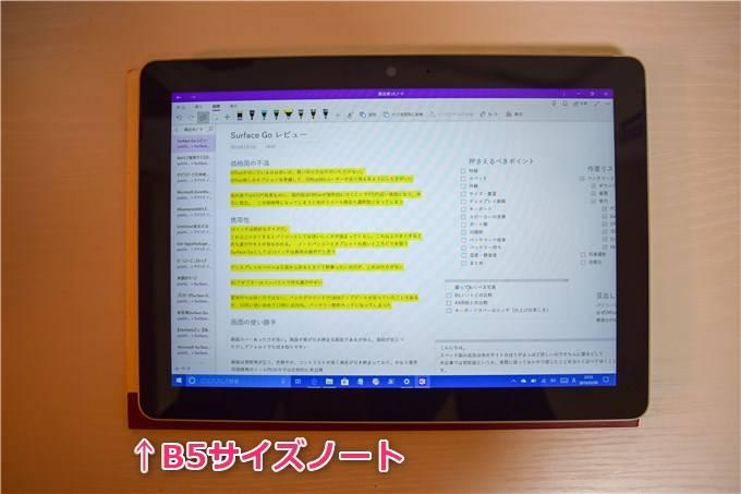 Surface GoとB5サイズノート