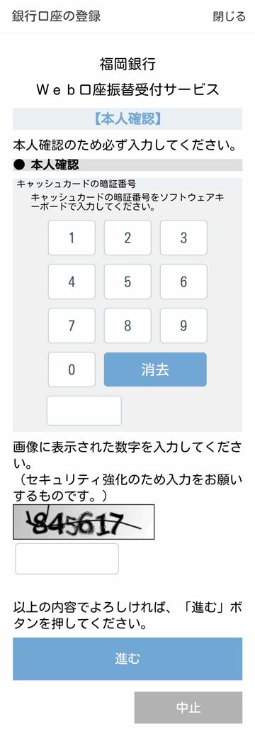 キャッシュカードの暗証番号を入力する