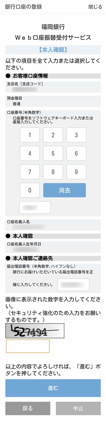 口座番号・電話番号・対bot用のCAPTCHAを入力