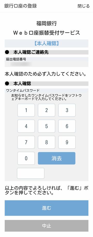 銀行から電話が掛かるので、自動音声で読み上げられたワンタイムパスワードを入力する
