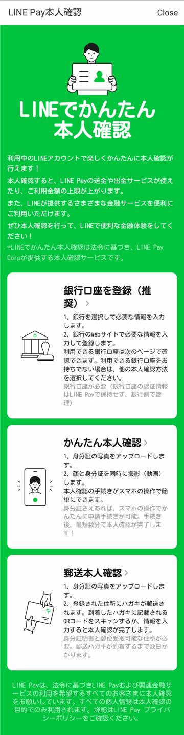 「銀行口座を登録(推奨)」をタップ