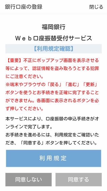 口座振替サービスの規約に同意する(福岡銀行の例)