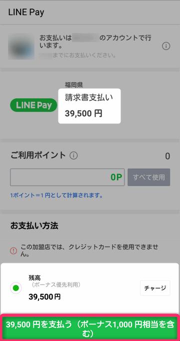 残高が足りているか確認し、『xxx円を支払う』をタップ