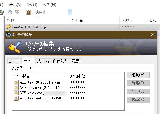 「KeyPassHttp Settings」エントリーに関連付けが貯まってゆく