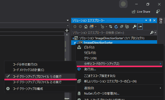 コードをクリーンアップすると改行設定が適用される