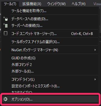 ツール→オプションで設定画面を表示