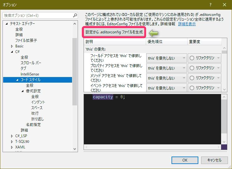 EditorConfigファイルに保存すると開発メンバーと共有できる