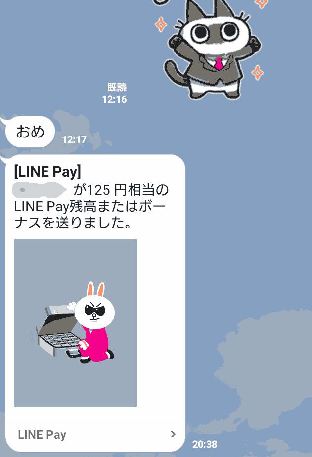 ○○○が✕✕✕円相当のLINE Pay残高またはボーナスを送りました。