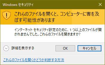 これらのファイルを開くと、コンピューターに害を及ぼす可能性があります インターネット セキュリティ設定のために、1つ以上のファイルが開かれませんでした。これらのファイルを開きますか?『OK』『キャンセル』