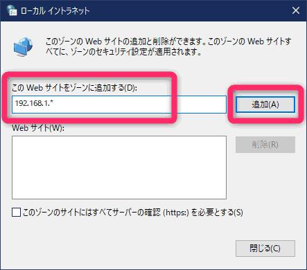 IPアドレスを入力して『追加』ボタンをクリック
