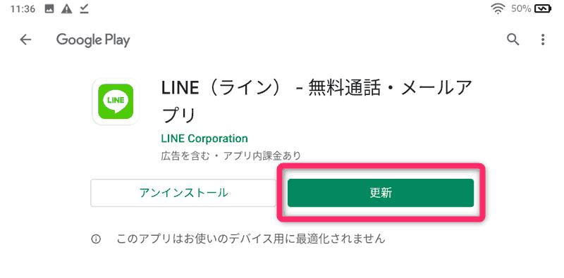 Google PlayでLINEを普通に更新する