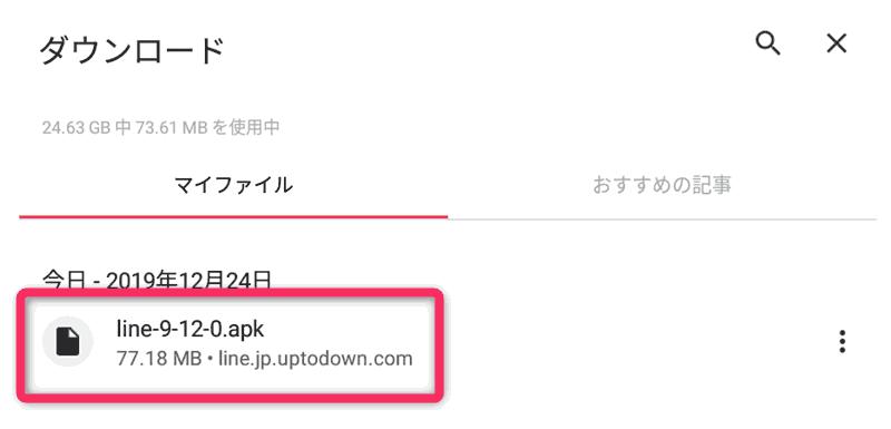 【line-9-12-0.apk】をタップ