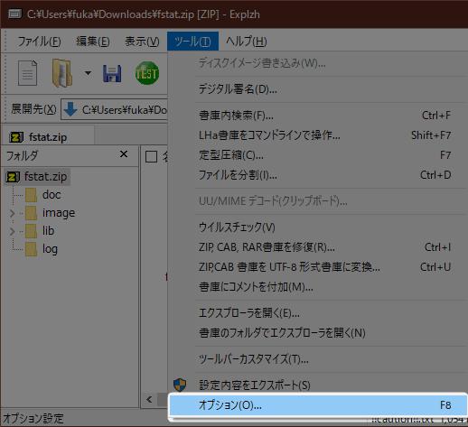 メニューバー ▶ ツール ▶ オプション をクリック