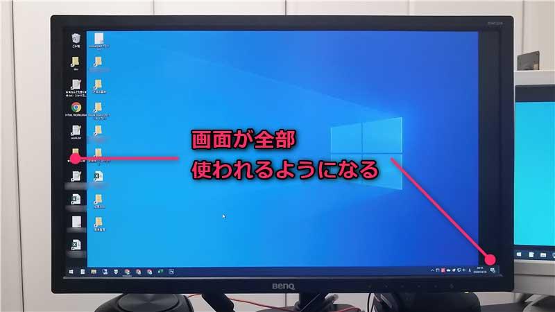 画面端が使われるようになり、文字が小さく・シャープになる
