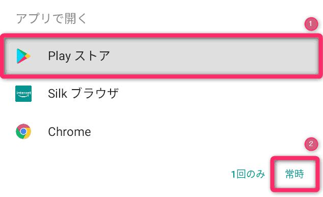 アプリで開くが表示されたら ①Playストアをタップ ②常時をタップ