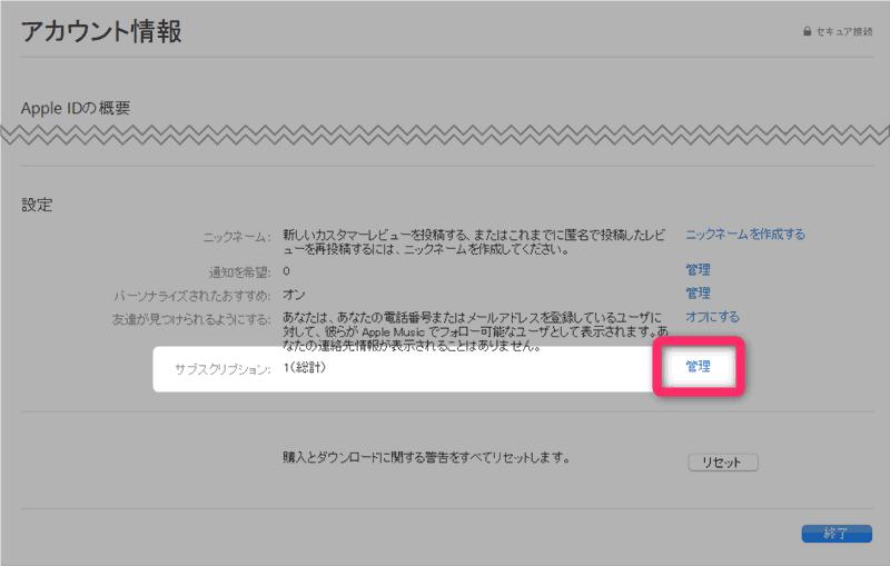「サブスクリプション」の『管理』ボタンをクリック