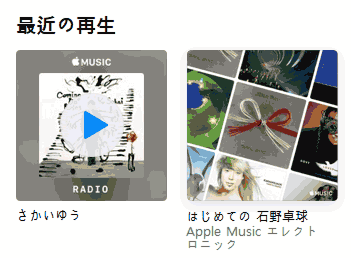 iTunesのクソダサフォント
