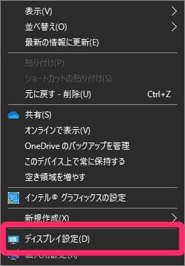 デスクトップの何もないところを右クリックし、『ディスプレイ設定』をクリック