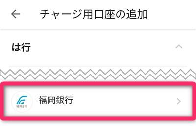 「チャージ用口座の追加」画面が開いたら、画面を下にスクロールしてゆき、「は」行の『福岡銀行』をタップ