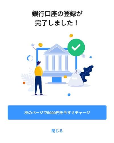 「銀行口座の登録が完了しました」と表示されたら登録完了です
