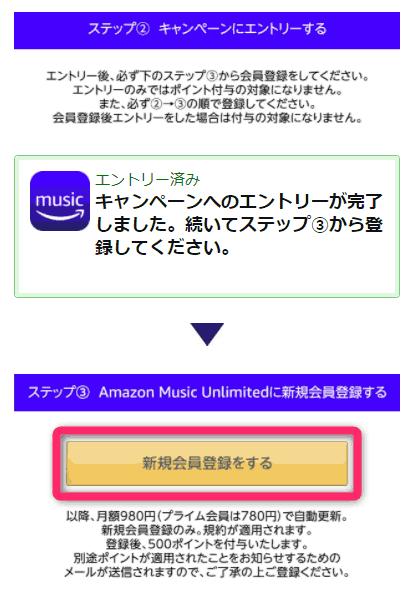 Amazon Music Unlimited 4ヶ月無料キャンペーン 2021年6月22(火)まで