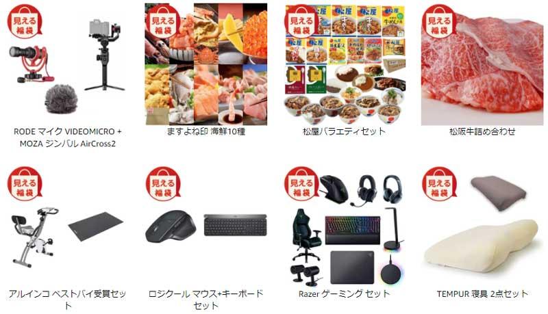 Amazon 初売り2021 福袋