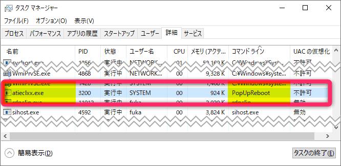 「PopUpReboot」という内容から、atieclxx.exe (AMD External Events Utility)が再起動を促すメッセージを表示している模様