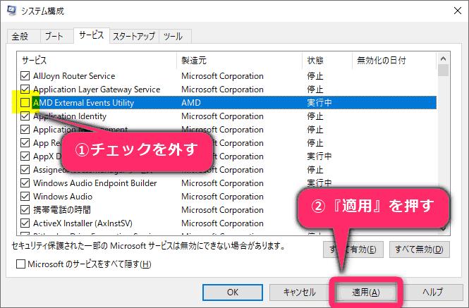 システム構成→サービスで ①「AMD External Events Utility」のチェックを外す ②『適用』をクリック
