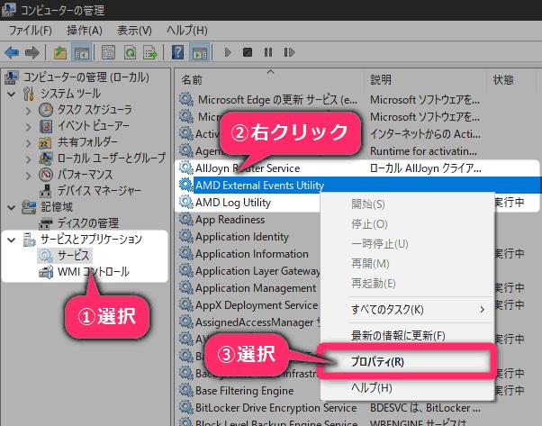 サービス一覧から「AMD External Events Utility」を右クリックし、プロパティを選択