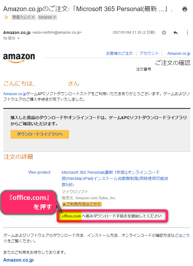 『office.com』を押す