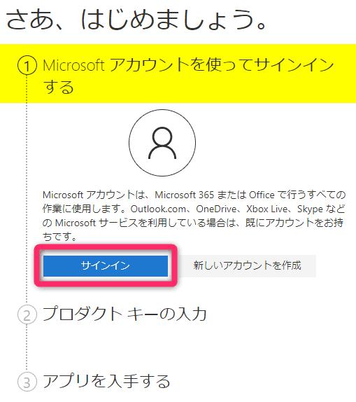 Microsoft 365のライセンスを紐付ける「Microsoftアカウント」を指定