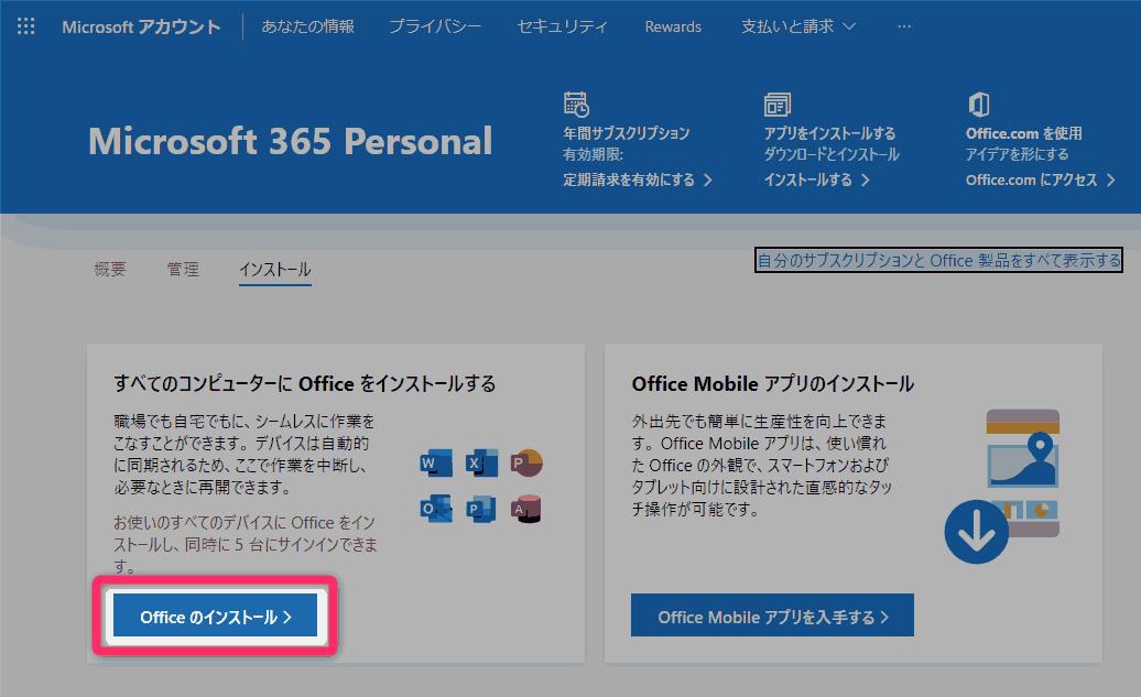 Microsoftアカウントを開けば、いつでもOfficeアプリをダウンロードできる