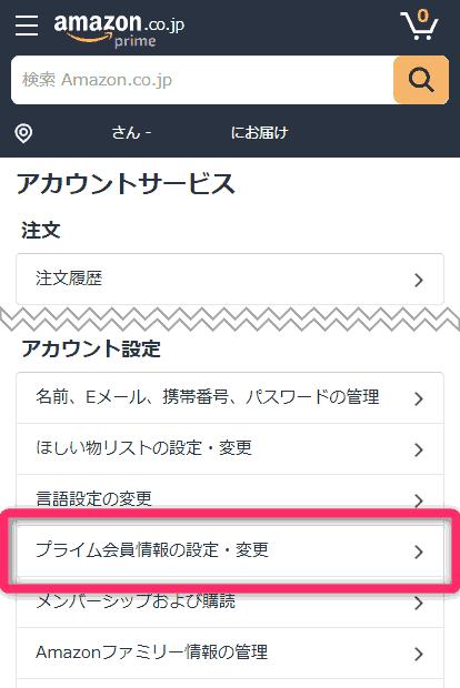 【アカウントサービス】画面が開いたら、アカウント設定 > 『プライム会員情報の設定・変更』をタップ
