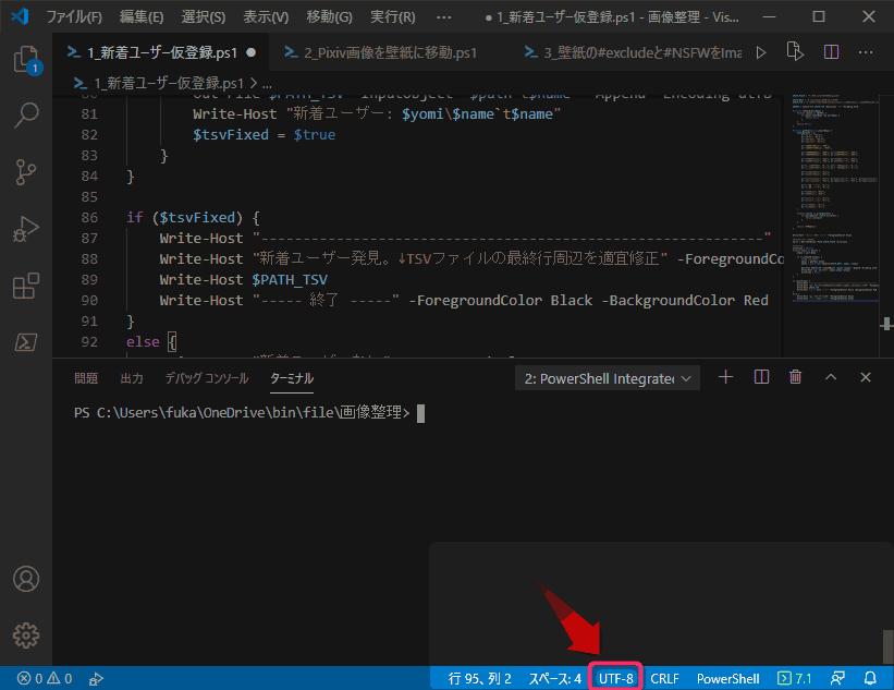 画面右下の「UTF-8」をクリック