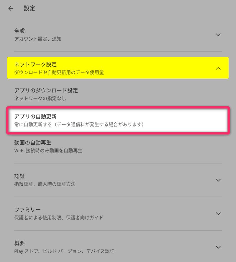 『ネットワーク設定』をタップ→『アプリの自動更新』をタップ